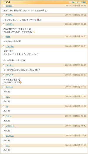 Mixi_11_18_4